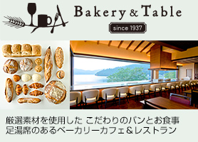 Bakery & Table 箱根